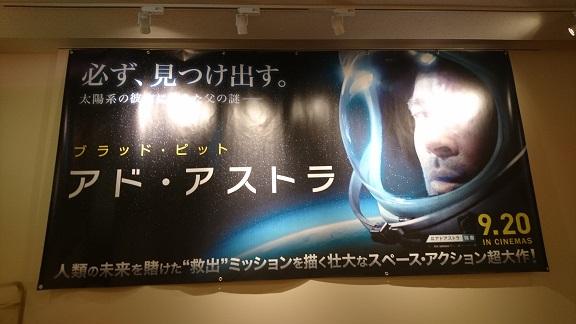 『 アド・アストラ 』 -B級思弁的SF映画-