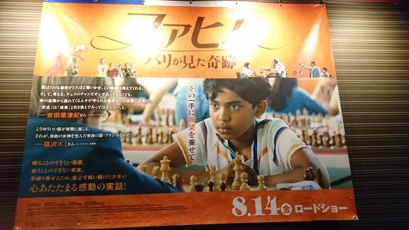 『 ファヒム パリが見た奇跡 』 -日本のありうべき未来が見える-
