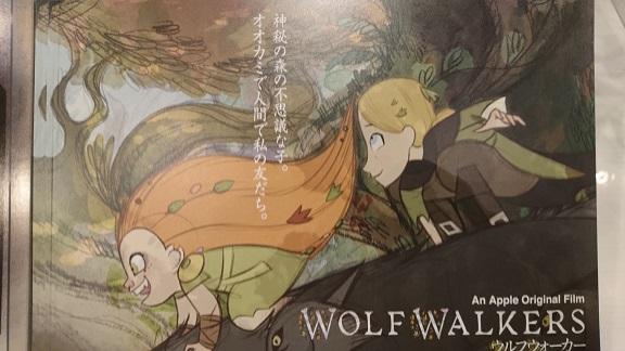 『 ウルフウォーカー 』 -「人は狼に狼」を改めよ-