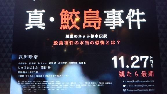 『 真・鮫島事件 』 -ジャパネスク・ホラーの夜明けは遠い-